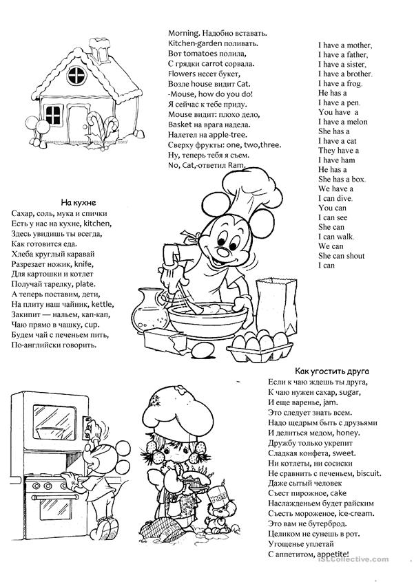 Poems about Meals and Food