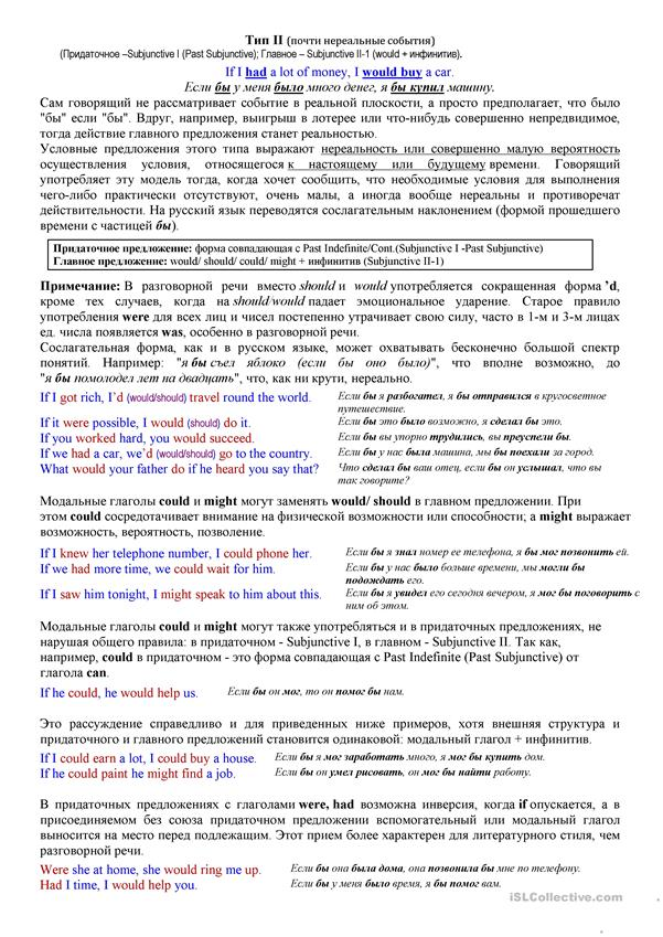 Conditional Type II part 1 for Russian students