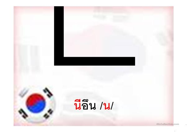 korean alphabet2