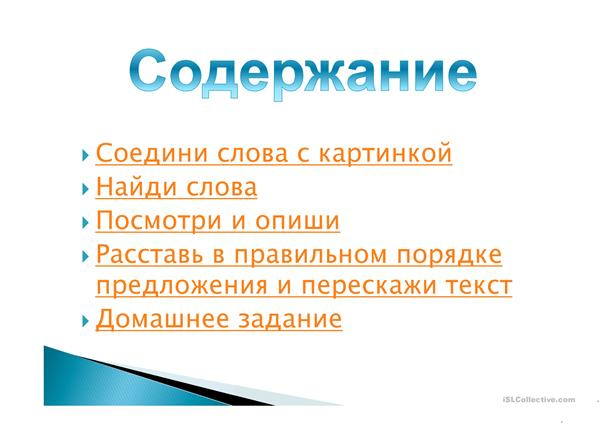 For Russian teachers only!!!
